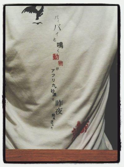 「バイバイと鳴く動物がアフリカの砂漠で昨夜発見された」歌の作者は枡野浩一(詩人歌人)さん 短歌 Tanka T-shirt Fashion