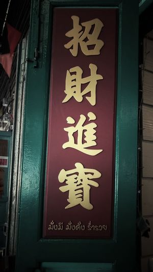 Information sign hanging on entrance of building