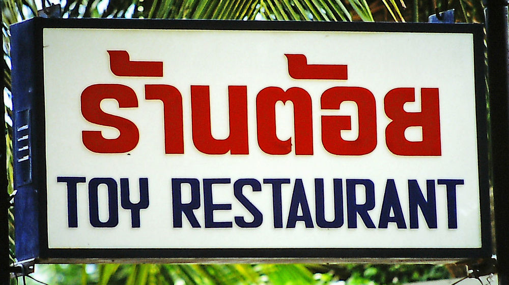 Bangkok City Palm Trees ❤❤ Red Letters Illuminated Signs Thai Text Restaurant Sign Eating In Bangkok Siamese Food Siamese Writing Toy Restaurant