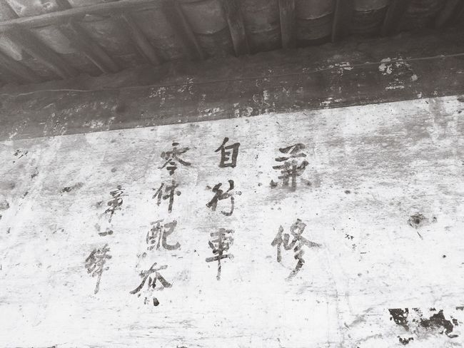 国营修车铺? History China Slogan Wall Painting