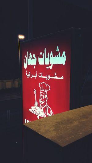 The best BBQ small restaurant in Bahrain ?? Bahrain BBQ Tikka  Manama