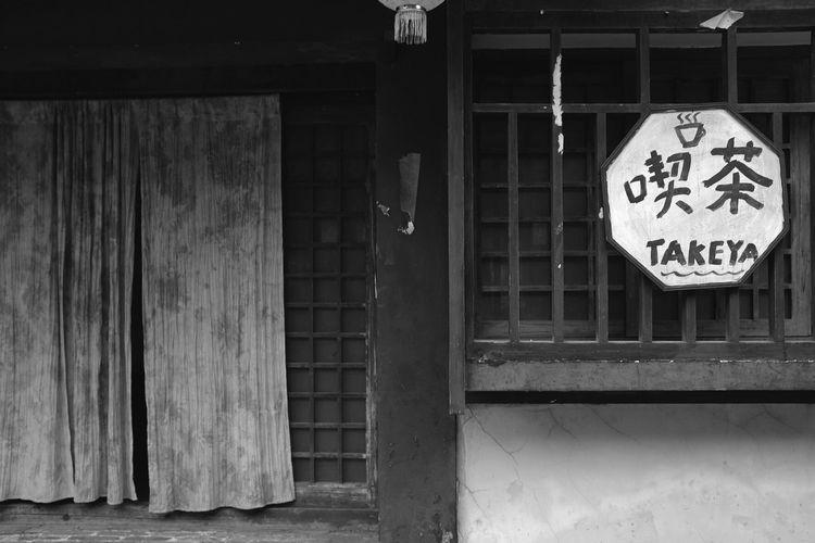 Happy Time 😛 😁 💎 ✌ Happy Day☺ Fujifilm X100T EyeEm Best Shots Taking Photos Black & White EyeEm Best Shots - Black + White Blackandwhite Photography Stree Photography On The Road