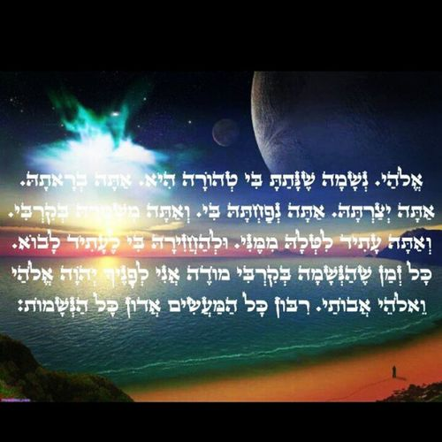 Israel Judaism Prayer Tehilim Bible