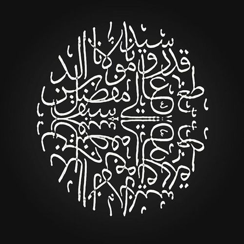 Calligraphy53 Khatt Arabic Art Arabiccalligraphy Opal Moula Like an opal on black satin Shines our Moula Saife- din Like the moon 🌙 in a dark night Is our Moula illuminating light Heed my words... For this is no ordinary gem 💎 He is the true heir.. The true Najam