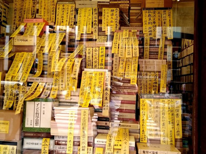 Large Group Of Objects Text Abundance Communication For Sale Variation No People Backgrounds Retail  Choice Full Frame Indoors  Day Close-up Jinbocho Jinbocho,japan 神保町 日本 东京 中古 Paint The Town Yellow
