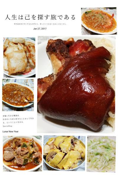 圍爐囉~新年快樂! Happy Lunar New Year 年夜飯 團年飯 團圓飯 圍爐
