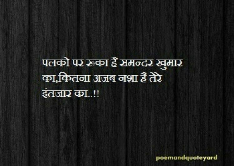 Yaadein Aashu Intnjar