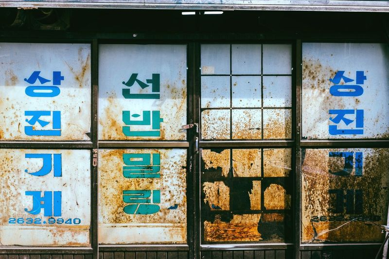 Old store No People Window Day Built Structure Outdoors Building Exterior Close-up Abandoned Empty Places Korea Seoul Vintage Messy Shop Store Abandoned Places Mullae ASIA Travel Destinations Gentrification Sliding Door Non-western Script HANGUL Koreanstyle Sign