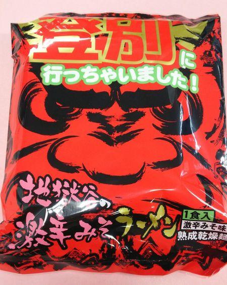 Japan Noodle Ramen ラーメン Hokkaido Japan おみやげ おみやげ♪\(°Д° )/辛いらしい!