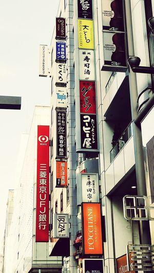 街头抬头 东京 日本 EyeEmNewHere Text Communication Outdoors Full Frame Day No People City first eyeem photo