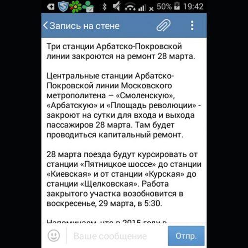 Squareinstapic МетроНовости ВниманиеВсем метро НовостиМетро