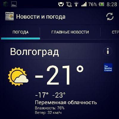 Холода уже достали((