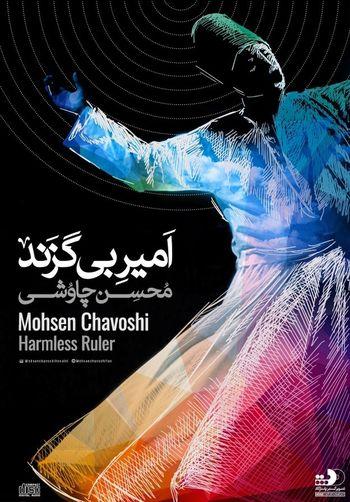 """Poster Music Album """" Harmless Ruler """" Mohsen Chavoshi   Desig by: Erfan Behkar Graphic Design EyeEm EyeEm Team Poster Music Erfan Behkar"""