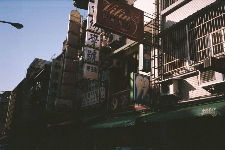 Architecture ASIA Building Building Exterior Built Structure City City Life Clinic Dentist Information Sign Modern No People Old Old Buildings Old But Awesome Old House Old Houses Old-fashioned Shop Sign Taiwan Taiwan Street Taiwanese Culture Taoyuan Taoyuan City Tooth