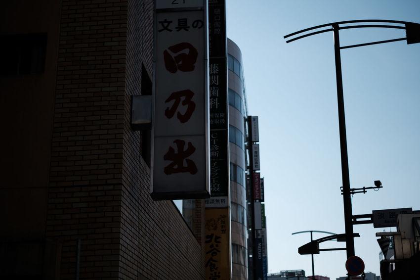 Cityscapes Fujifilm FUJIFILM X-T2 Fujifilm_xseries Japan Japan Photography Tokyo Tokyo Street Photography X-t2 日本 東京 神田