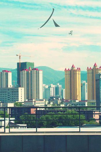Clty Hello World Lanzhou