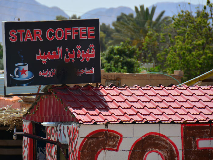Jordan Middle East Wadi Rum JORDAN Close-up Coffee Shop Sign Communication Day Nature No People Outdoors Red Star Coffee Text Website Design Travel Magazine