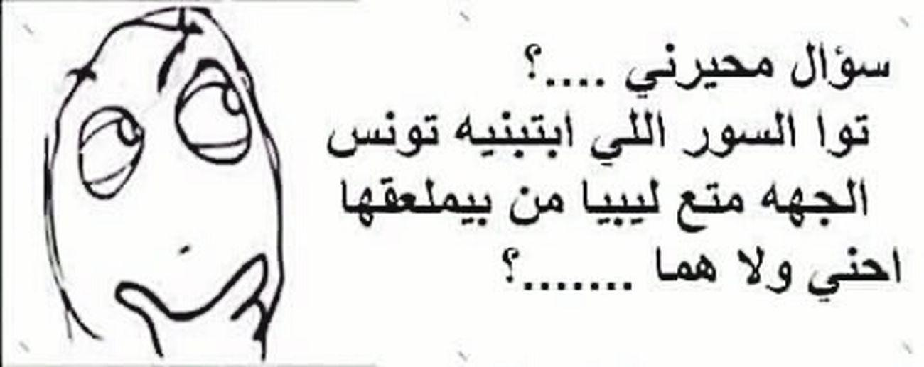 ههههههه من يقدر يجاوب صرمان طرابلس صبراته ليبيا الزاوية مصراته بنغازي