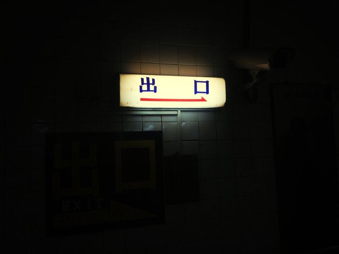 Exit in Chinese word.