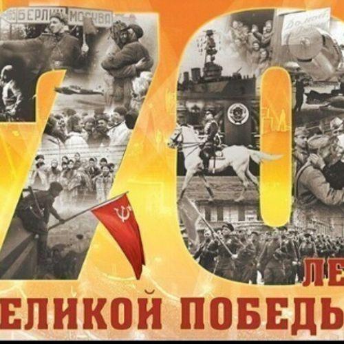 70лет великойпобеды🇷🇺