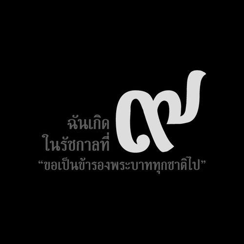 ฉันเกิดในรัชกาลที่ ๙ ฉันเกิดในรัชกาลที่9 ขอเป็นข้ารองบาททุกชาติไป We Love King Bhumibol We Love The King Of Thailand เรารักในหลวง