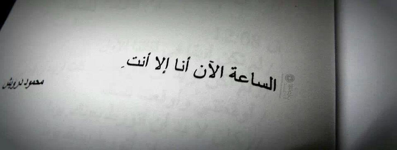 Baghdad حكمة الحب انا