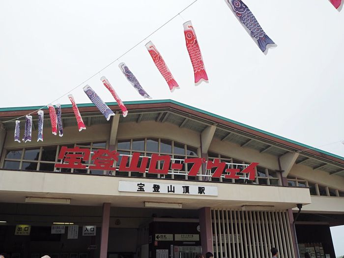 宝登山 ロープウェイ Saitama Japan