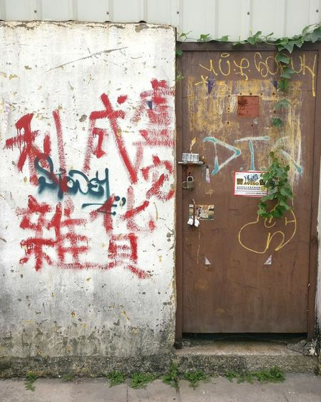 Up and coming Vandalism Construction Door Chineee Character Chinese Graffiti Door Distressed Future Apocalypse Communication Text Graffiti Wall - Building Feature Architecture Close-up Built Structure Building Exterior Spray Paint Closed Door Entryway Closed Street Art