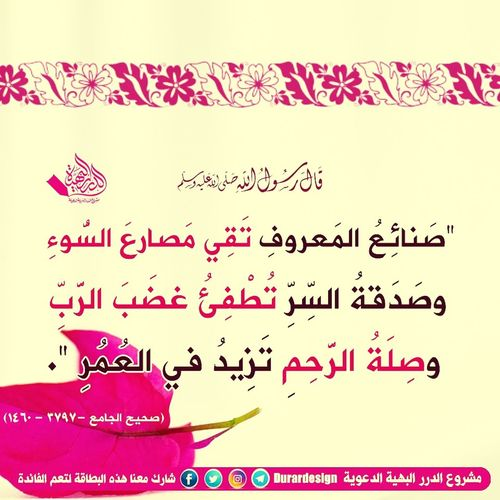 #عمران مرشد آل محمود #$ الله ربي لا اعبدسواة لا إلهإلا اللهمحمد رسول الله Pink Color Multi Colored No People Formula