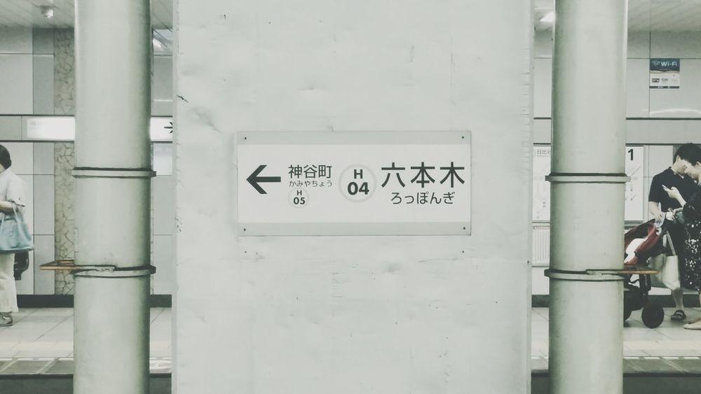 Streamzoofamily Tokyo EyeEm Underground Japan