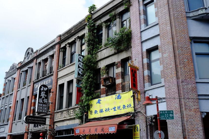 台北迪化街 Architecture Building Built Structure Dihuastreet Fujifilm Fujifilm X-E2 Fujifilm_xseries Taipei Taiwan XF18-55mm 台北 台湾 台湾旅行 臺北 臺灣 迪化街