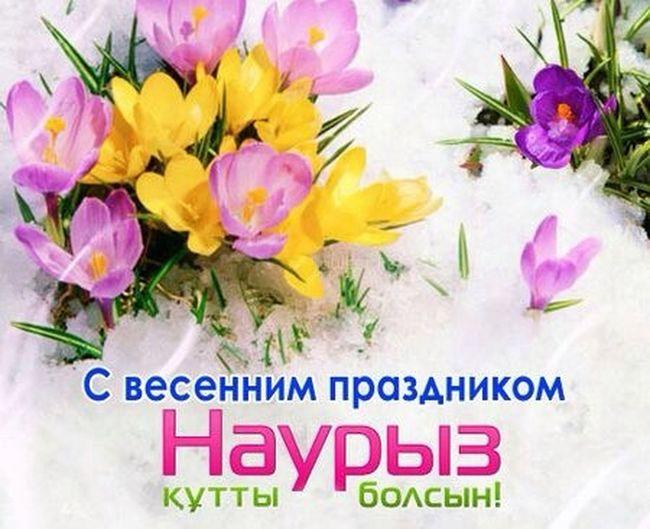 """Всех с праздником """"Наурыз""""!!!"""