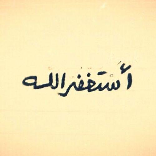 استغفر_الله لا اله الا الله Allah Allah ❤❤