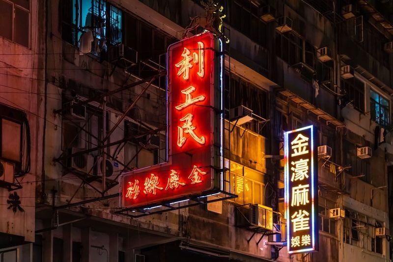 Neon Night Discoverhongkong HongKong Illuminated Architecture Built Structure Building Exterior City Lighting Equipment Sign