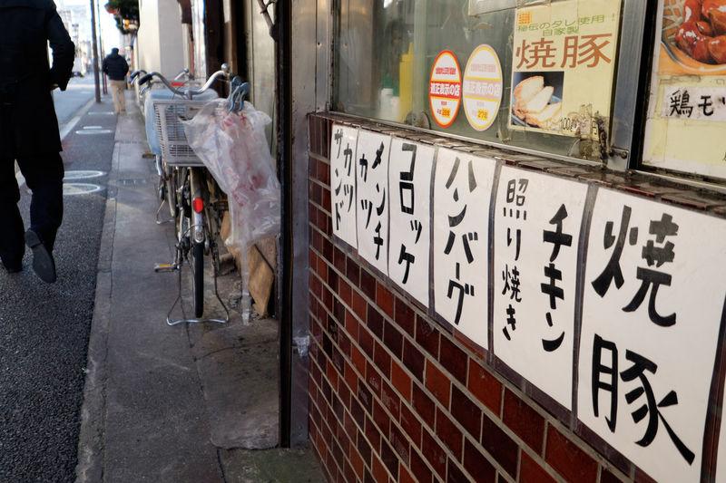 Fujifilm Fujifilm X-E2 Fujifilm_xseries Japan Japan Photography Sign Text Wall 肉屋 貼紙