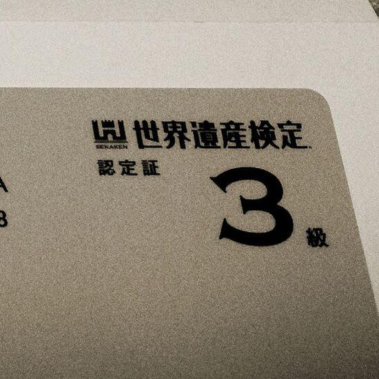 04052016 世界遺産検定 世界遺産 3級 合格 Japan 目指せマイスター☆