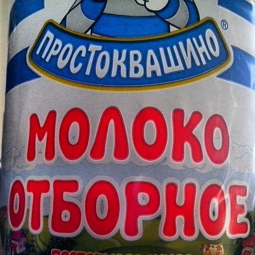 молочко простоквашино DANONE -unimilk
