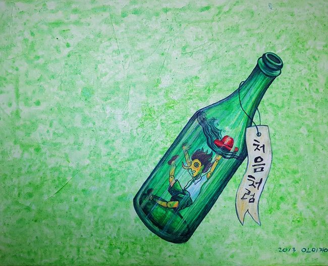 This is first time Art Is Everywhere Bottle Check This Out Taking Photos Picture In Picture Drawing Painting ArtWork Soju First Time Green Is Life Green Color No People Close-up Indoors