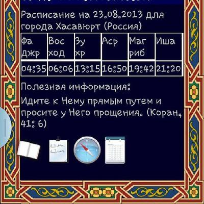 рузнама Хасавюрт