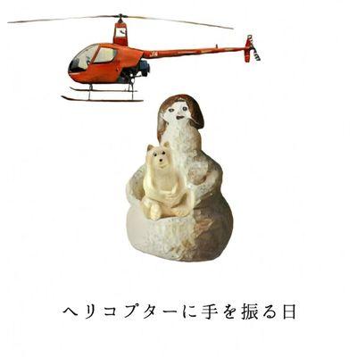 \ヘリコプターに手を振る日/ 子供の頃、よくやってた遊び。 飛行機や飛行船にも、手を振ってたよ◟( ˊ̱˂˃ˋ̱ )◞♪ お互い顔は見えないけど、楽しかった記憶。 レディの日めくり 日めくり 日めくりカレンダー 陶人形 オーブン陶土 レディ Lady ヘリコプターの日 しろくま貯金箱 北欧雑貨 ぬい撮り ぬいどり