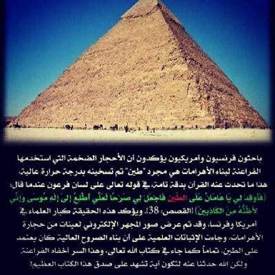 مصر الاهرامات القرآن القرية