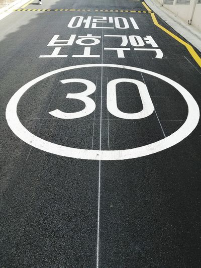 Number and road markings on city street