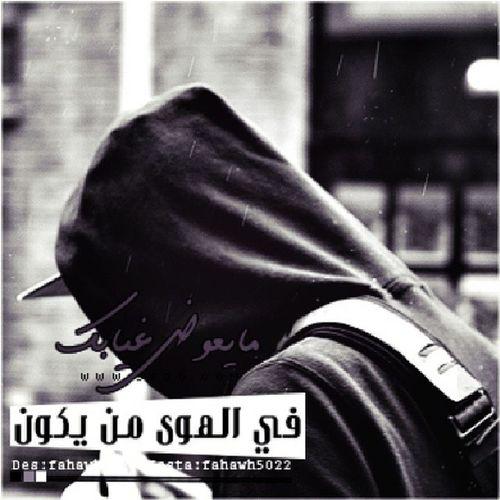مايعوض غيآبگ ف الهوى من يگون تصميمي المصممين الناس_الرايئه المصورين_العرب السعودية دعم عدستي كانون رمزيات صباح_الخير