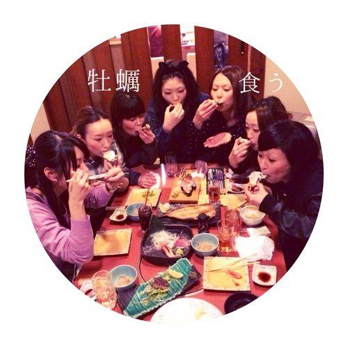 14.02.08sat☆チームoguoguで、牡蠣食った♡そして後日、この中の1人がノロに…チーーン チームoguogu