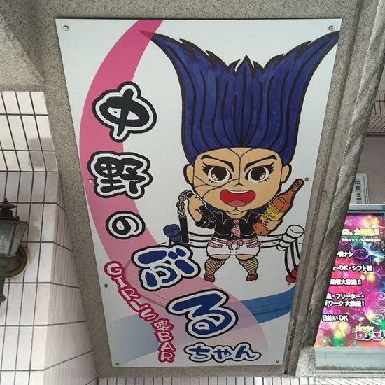 """ぶる中野 中野 そして中野だけに""""ぶる中野""""のお店があったりします??そうそう…昨日新宿中央公園の横を通ったのだけど""""カンちゃん""""ことキラーカーンのお店は消滅してましたよ…?"""