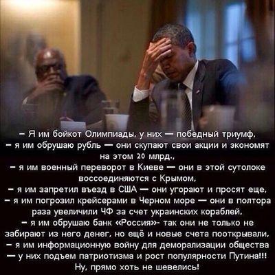 путин Россия обамалох наснепобедить