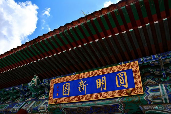 Travel Photography My Travel  China Photos Traveling China Historical Site Historical Building Historical Place Zhuhai, China Zhuhaicity Yuanmingxinyuan Tablet Chinese Characters Plaque Blue Sky Eaves EAve Tile Tiles Colour Of Life