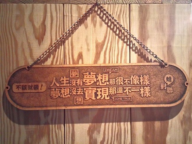 Words Of Wisdom Wisdom Words Of Wisdom... Wood Art Wood Taipei Taiwan 蛙.灶咖