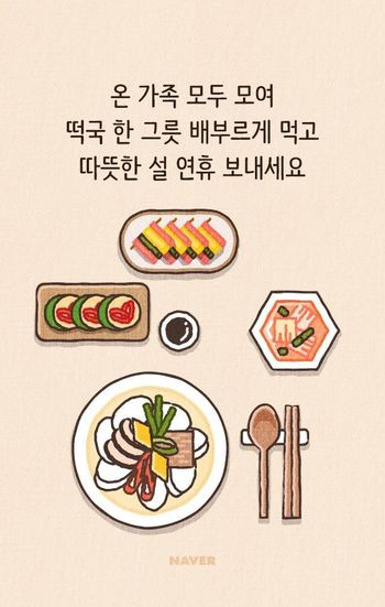 Hollidays Happy New Year Postcard Korean Korean Food