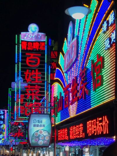 Neon Neon Illuminated Night Text Multi Colored Outdoors Building Exterior City Architecture Qingdao Beer Street Art Chinese Writing